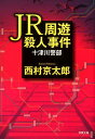 JR周遊殺人事件 (双葉文庫) [ 西村京太郎 ]