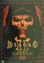 Diablo 2公式ガイド