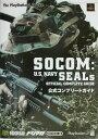 SOCOM:U.S.Navy SEALs公式コンプリートガイド
