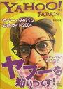 ヤフー・ジャパン公式ガイド(2004)