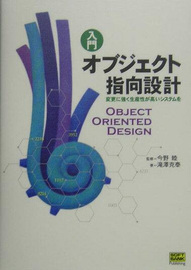 入門オブジェクト指向設計 変更に強く生産性が高い...の商品画像