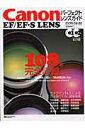 Canon EF/EFーS lensパーフェクトレンズガイド