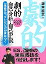 劇的自己分析・自己PR(2007年度版)
