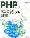 【楽天ブックスならいつでも送料無料】PHPによるWebアプリケーションスーパーサンプル第2版 [ 西沢直木 ]