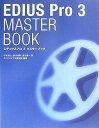 EDIUS Pro 3 master book