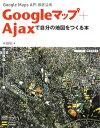 Googleマップ+Ajaxで自分の地図をつくる本