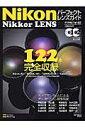 Nikon Nikkor lensパーフェクトレンズガイド