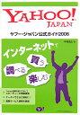 ヤフー・ジャパン公式ガイド(2006)