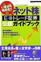 いまから始める!!ネット株E・トレード証券公認(official)ガイドブック