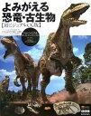 よみがえる恐竜・古生物 [ ティム・ヘインズ ]