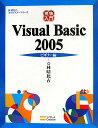明快入門Visual Basic 2005(ビギナー編)