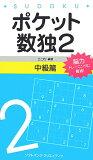 ポケット数独中級篇(2) [ ニコリ ]