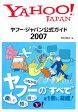 ヤフー・ジャパン公式ガイド(2007)