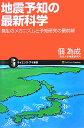 地震予知の最新科学 発生のメカニズムと予知研究の最前線 (サイエンス・アイ新書) [ 佃為成 ]