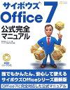 【送料無料】サイボウズOffice 7公式完全マニュアル [ ユニゾン ]