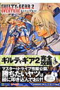 Guilty gear 2ーovertureーコンプリートガイド