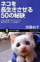 ネコを長生きさせる50の秘訣