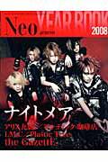 Neogenesis2008yearbook