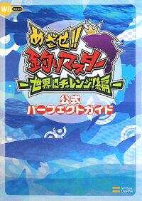 めざせ!!釣りマスターー世界にチャレンジ!編ー公式パーフェクトガイド