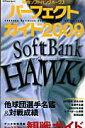 福岡ソフトバンクホークスパーフェクトガイド(2009)
