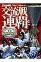 2009福岡ソフトバンクホークス交流戦連覇