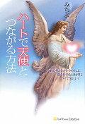 ハートで天使とつながる方法