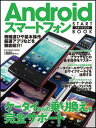 Androidスマートフォンスタートブック