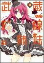 【送料無料】武蔵野線の姉妹(3)