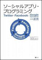ソーシャルアプリ・プログラミング