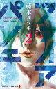 ファイアパンチ 2 (ジャンプコミックス) [ 藤本 タツキ ]