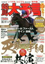競馬大予言(17年新春号) G1特集:有馬記念・東京大賞典●17年1〜2月特別&重賞デー (Sakura mook)