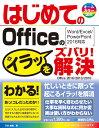はじめてのOfficeのイラッをズバリ!解決 (Basic master series) [ 八木重和 ]