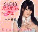 SKE48パラパラッチュ・木本花音 ([テキスト])