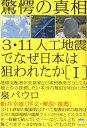 3・11人工地震でなぜ日本は狙われたか(1) [ 泉パウロ ]