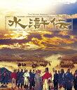 水滸伝【Blu-ray】 [ 丹波哲郎 ]