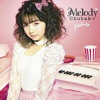 【楽天ブックス限定先着特典】Melody (トレカ Type-G付き)