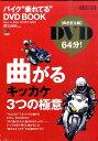 """バイク""""乗れてる""""DVD BOOK(向き変え編)"""