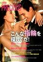 JAPAN PRECIOUS(No.87(Autumn 20) ジュエリー専