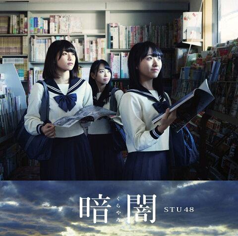 暗闇 (Type-E CD+DVD) [ STU48 ]