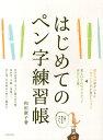 はじめてのペン字練習帳 [ 和田康子 ]