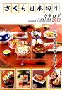 さくら日本切手カタログ2017年版 [ 日本郵趣出版 ]