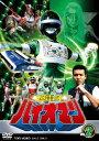 スーパー戦隊シリーズ::超電子バイオマン VOL.2 [ 阪本良介 ]