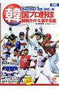 韓国 野球 画像