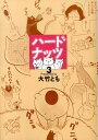 【送料無料】ハードナッツ(3) [ 大竹とも ]
