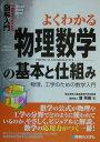 図解入門よくわかる物理数学の基本と仕組み 物理、工学のための数学入門 (How-nual visual guide book) [ 潮秀樹 ]