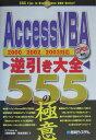 Access VBA(ブイビーエー)逆引き大全555の極意