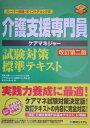 介護支援専門員(ケアマネジャー)試験対策標準テキスト改訂第2版