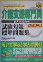 介護支援専門員(ケアマネージャー)試験対策標準問題集改訂第2版