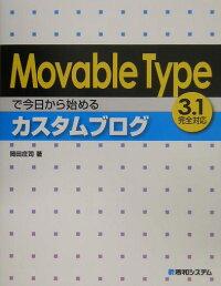 Movable Typeで今日から始めるカスタムブログ