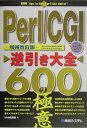 Perl/CGI逆引き大全600の極意